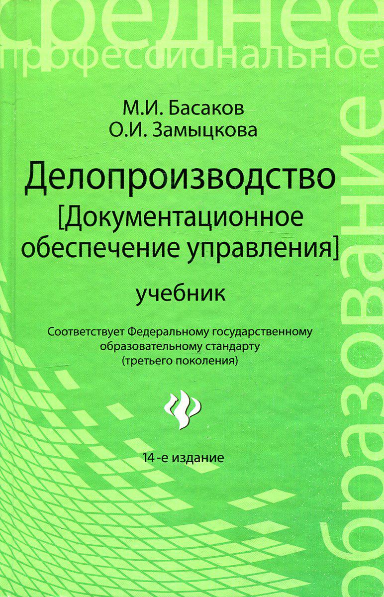 М.И. Басаков, О.И. Замыцкова Делопроизводство (документационное обеспечение управления) михаил басаков документационное обеспечение управления с основами архивоведения