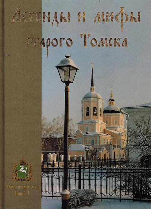 Легенды и мифы старого Томска. Книга 1