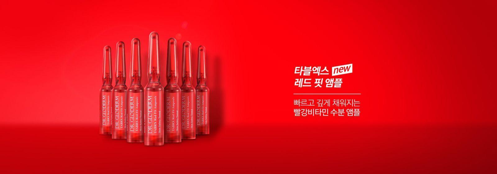 Эссенция для лица Dr.Gloderm Tabrx Red Fit Ampoule, увлажняющая, в ампулах, 2 мл х 10 шт