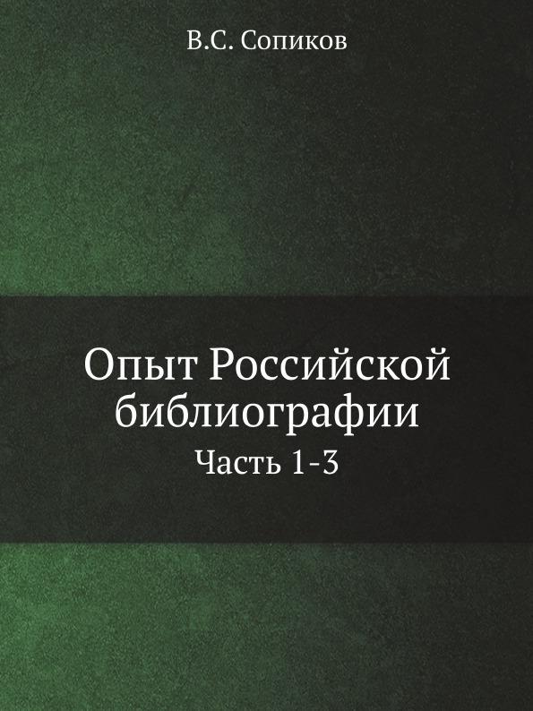 Опыт Российской библиографии. Часть 1-3