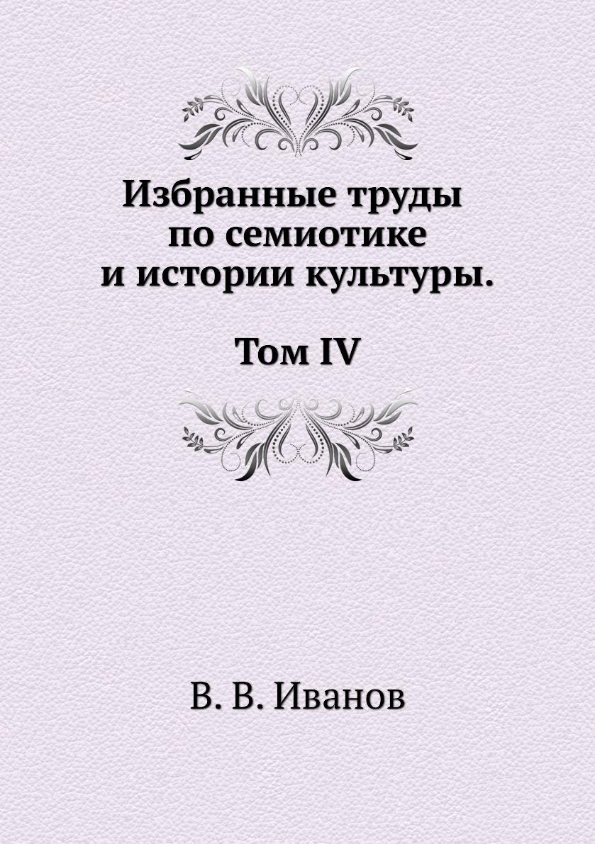 Избранные труды по семиотике и истории культуры. Т. 4