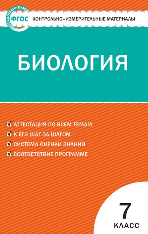 Биология. 7 класс. ФГОС | Богданов Николай Александрович