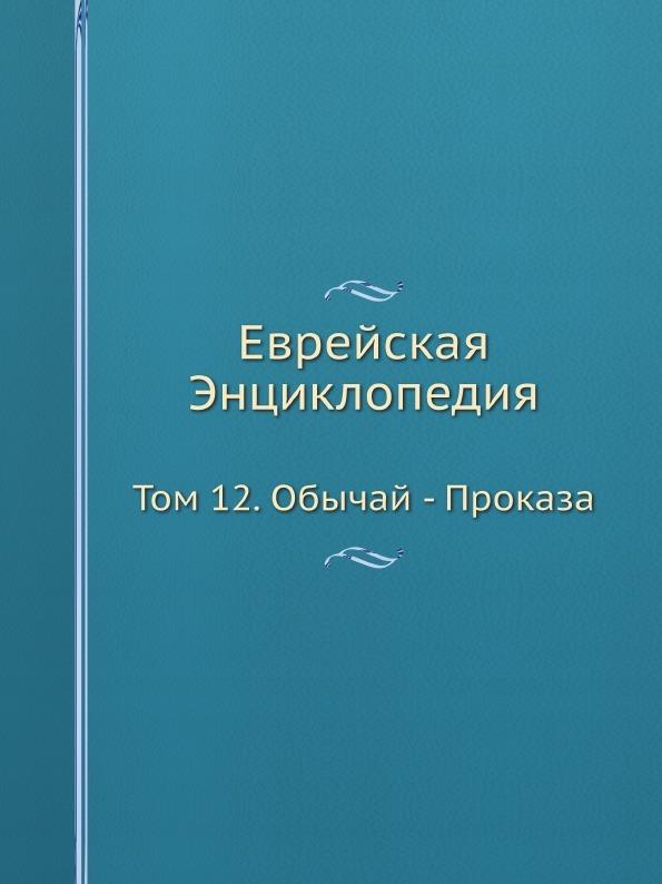 Л. Каценельсон Еврейская Энциклопедия. Том 12. Обычай - Проказа