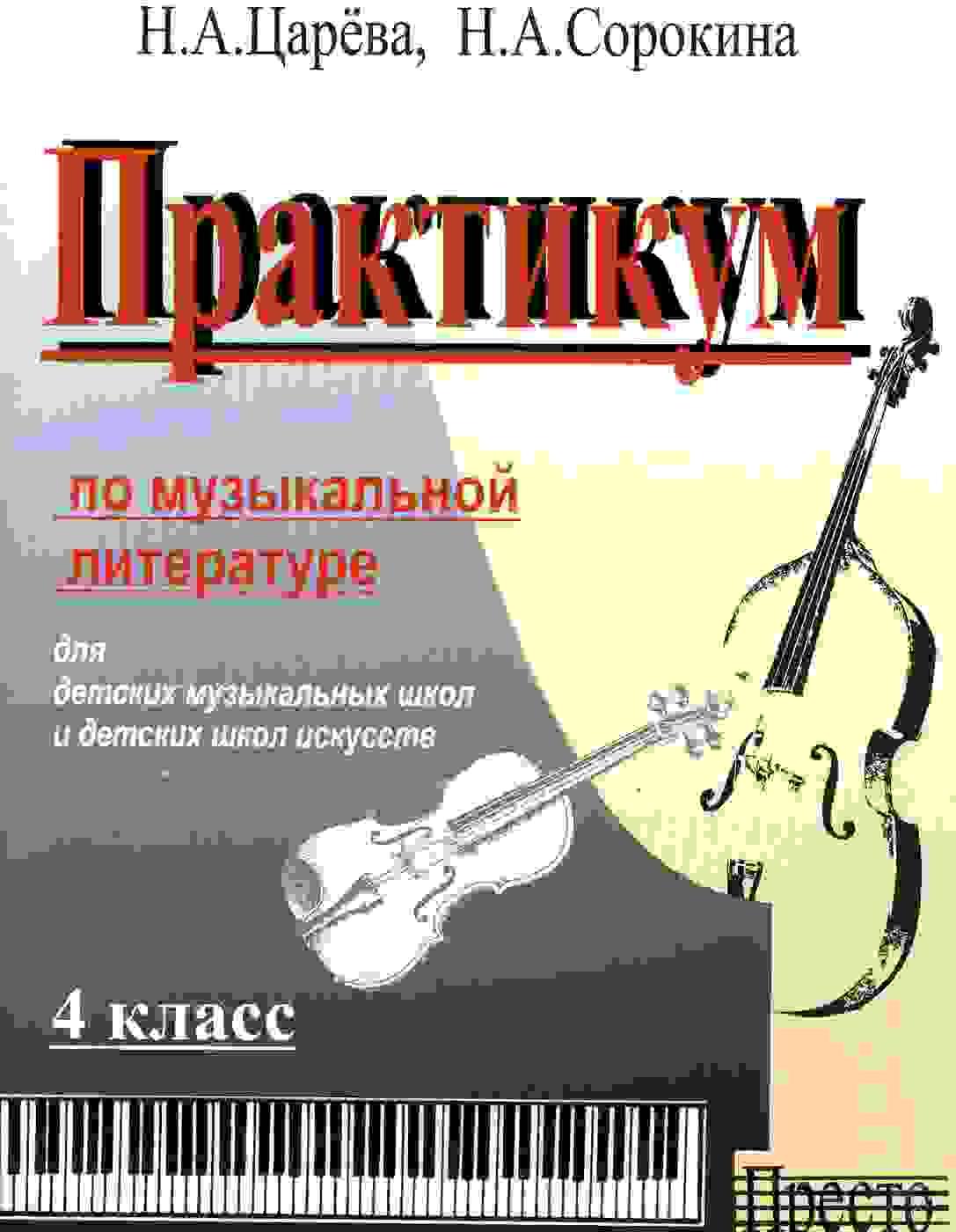 Практикум по музыкальной  ...