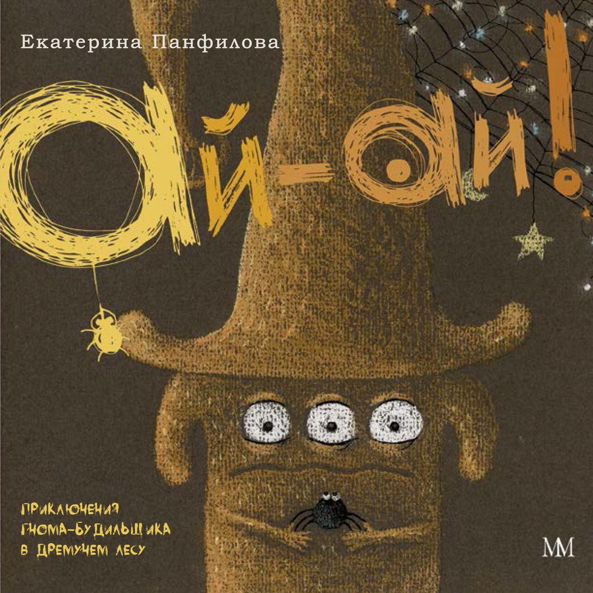 Ай-Ай! Приключения гнома-будильшика в дремучем лесу | Панфилова Екатерина Владимировна