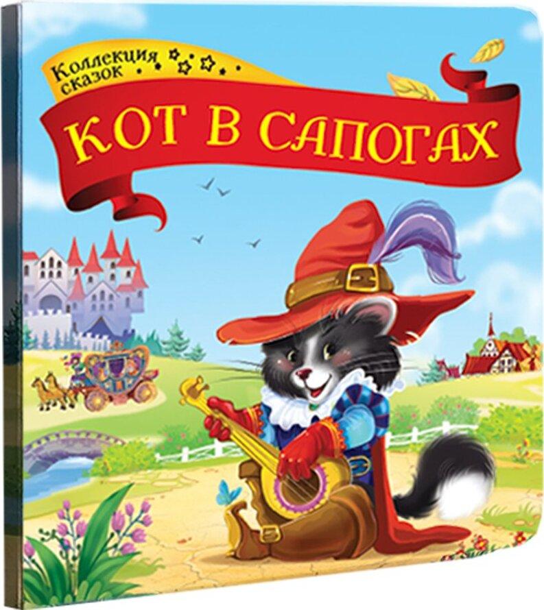 Коллекция сказок. Кот в сапогах