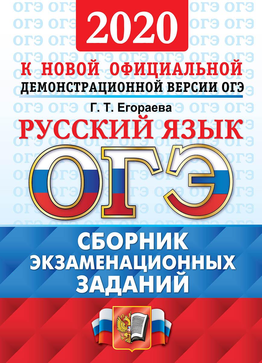 ОГЭ 2020. Русский язык. Сборник  ...