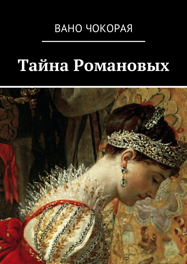 Тайна Романовых