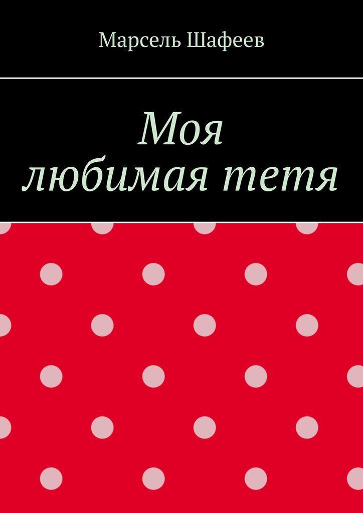 Марсель Шафеев. Моя любимая тетя