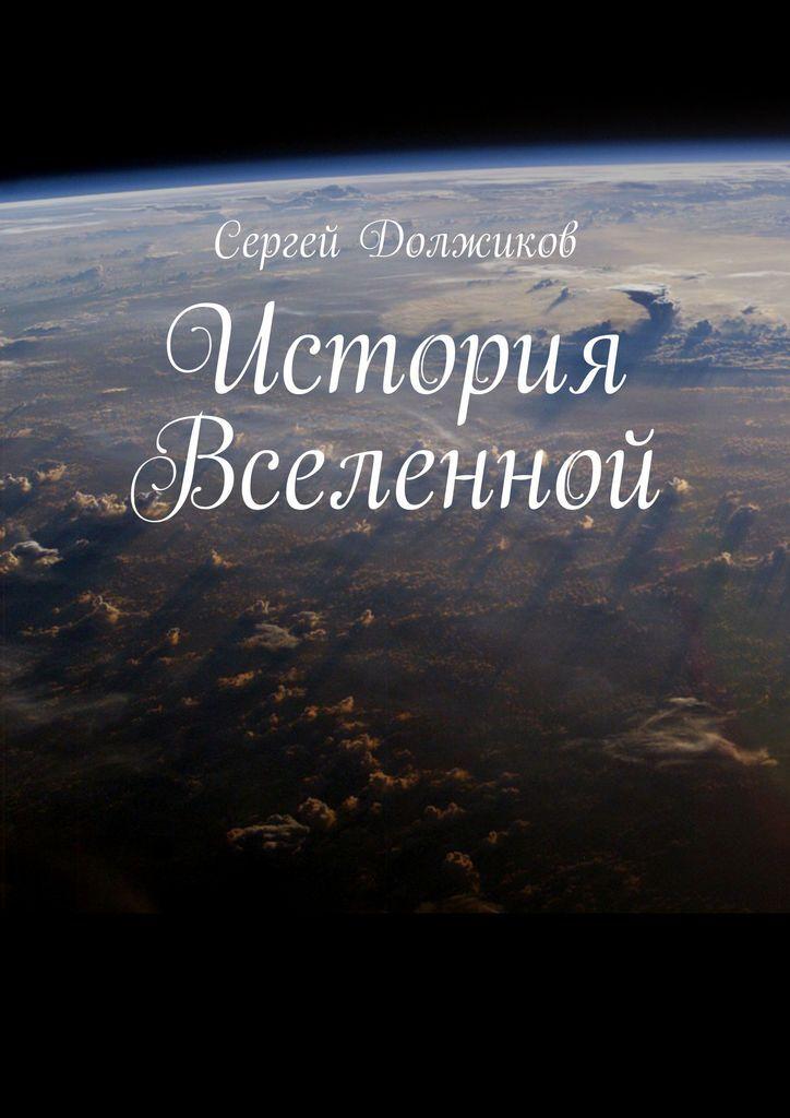 Сергей Должиков. История Вселенной