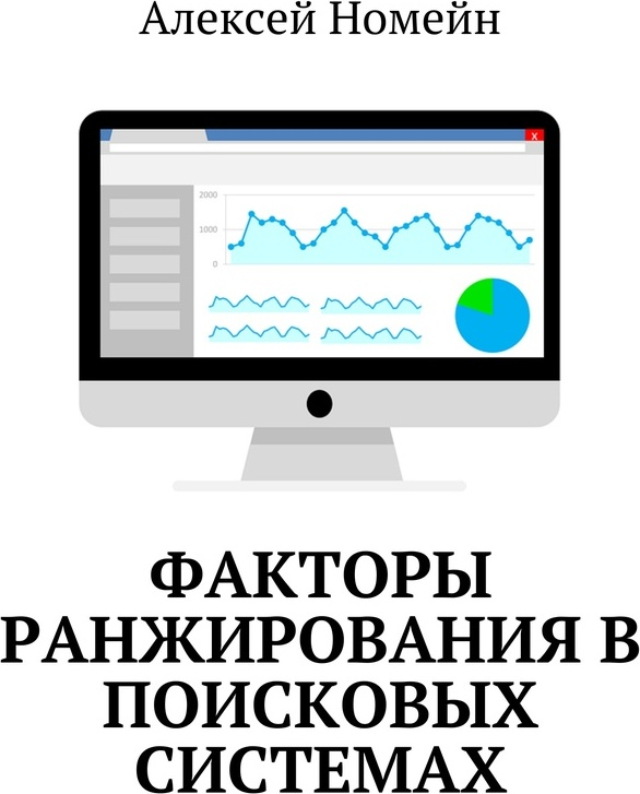 Алексей Номейн. Факторы ранжирования в поисковых системах