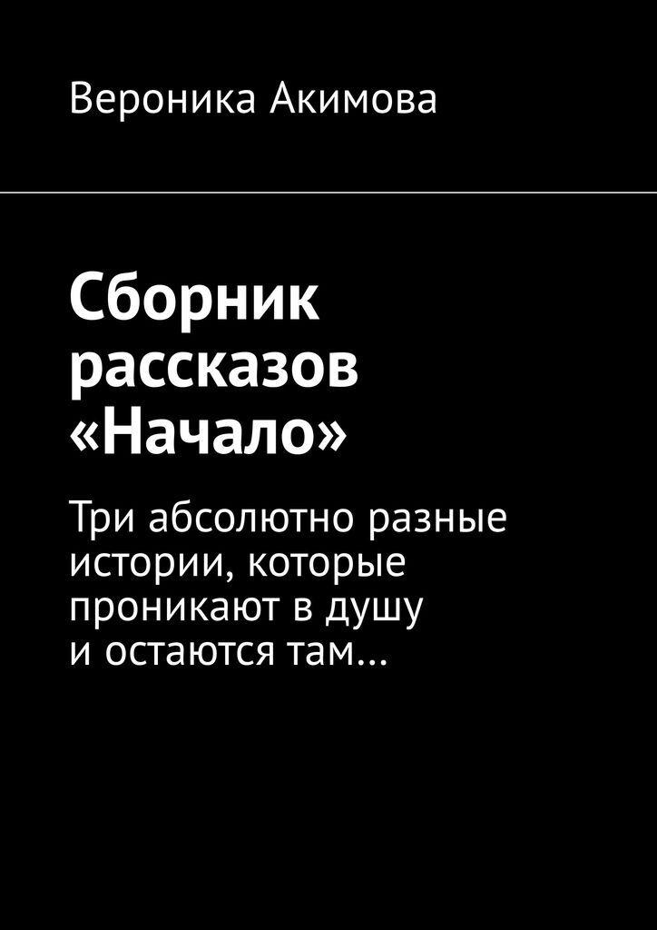 Вероника Акимова. Сборник рассказов Начало