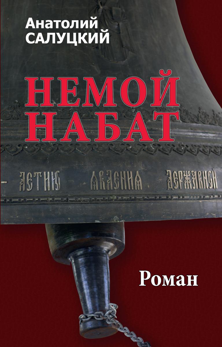 Немой набат | Салуцкий Анатолий Самуилович