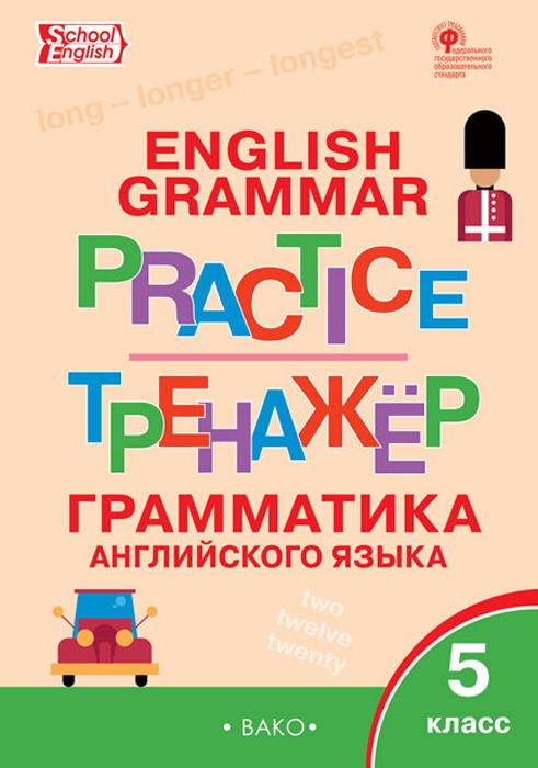 Английский язык. 5 класс. Грамматический тренажёр | Макарова Татьяна Сергеевна