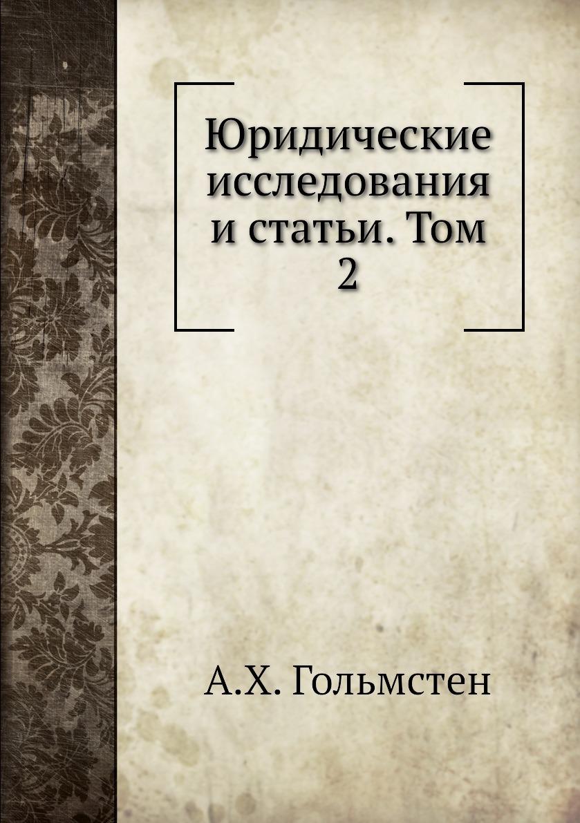 Юридические исследования и статьи. Том 2. А.Х. Гольмстен