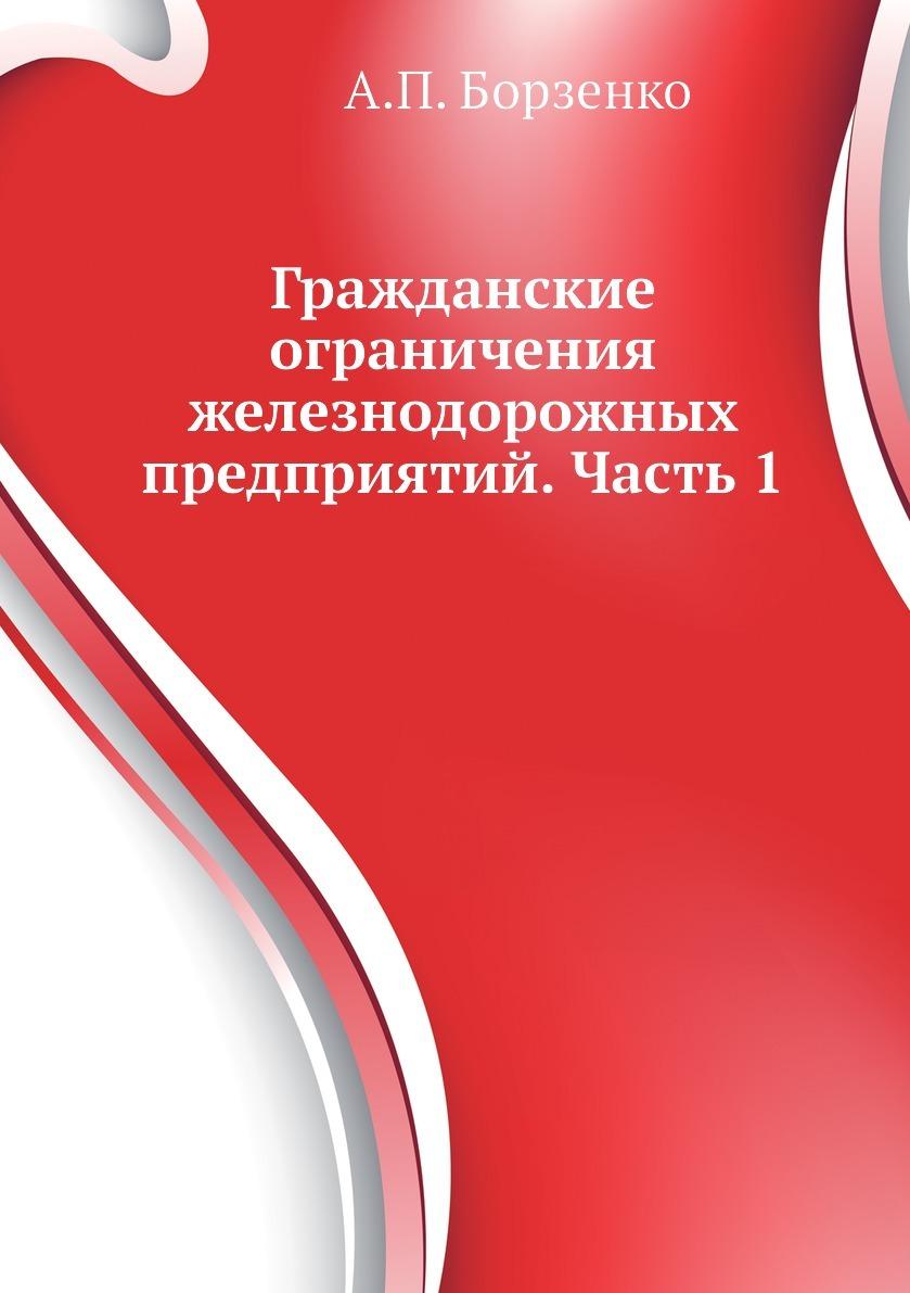 Гражданские ограничения железнодорожных предприятий. Часть.1. А.П. Борзенко