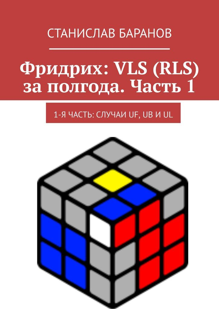 Фридрих: VLS (RLS) за полгода.  ...