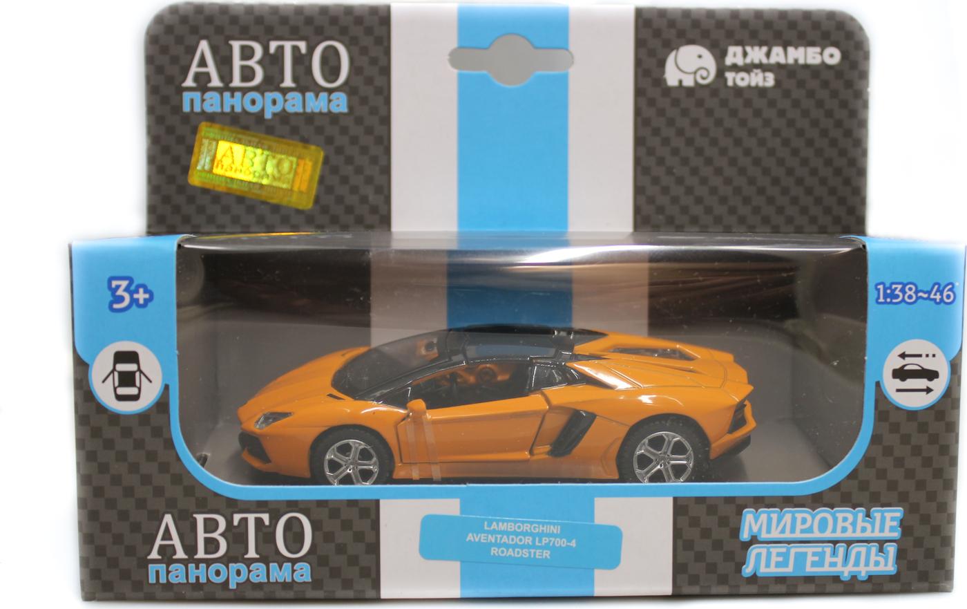 Машинка модельная, спортивный автомобиль, Lamborghini Aventador LP700-4