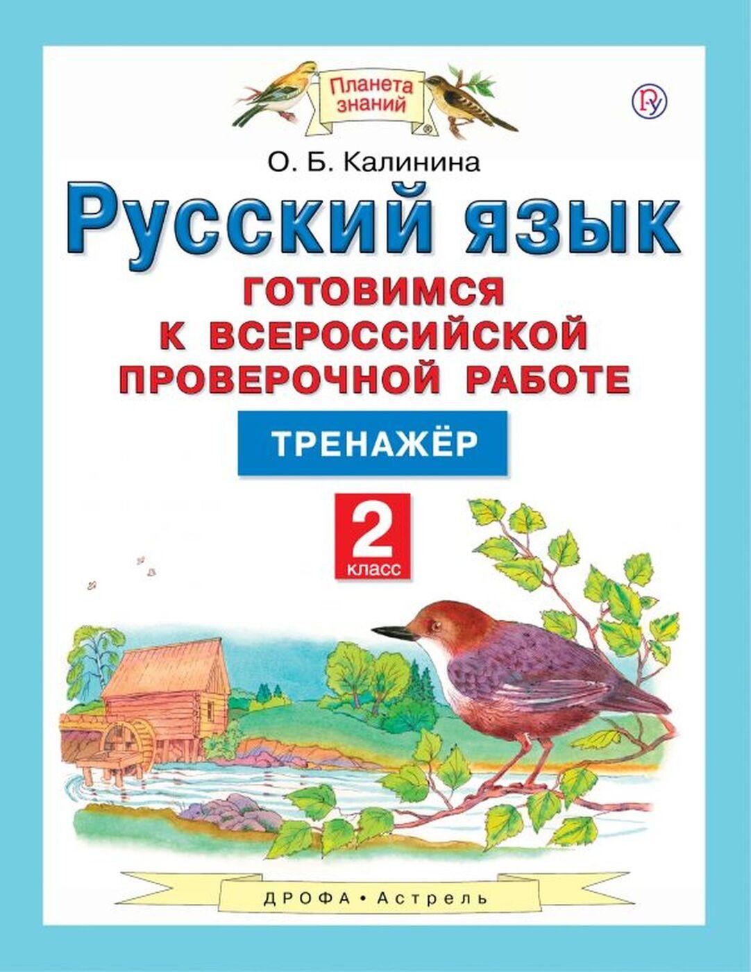 Русский язык. 2 класс. Готовимся к Всероссийской проверочной работе | Калинина Ольга Борисовна