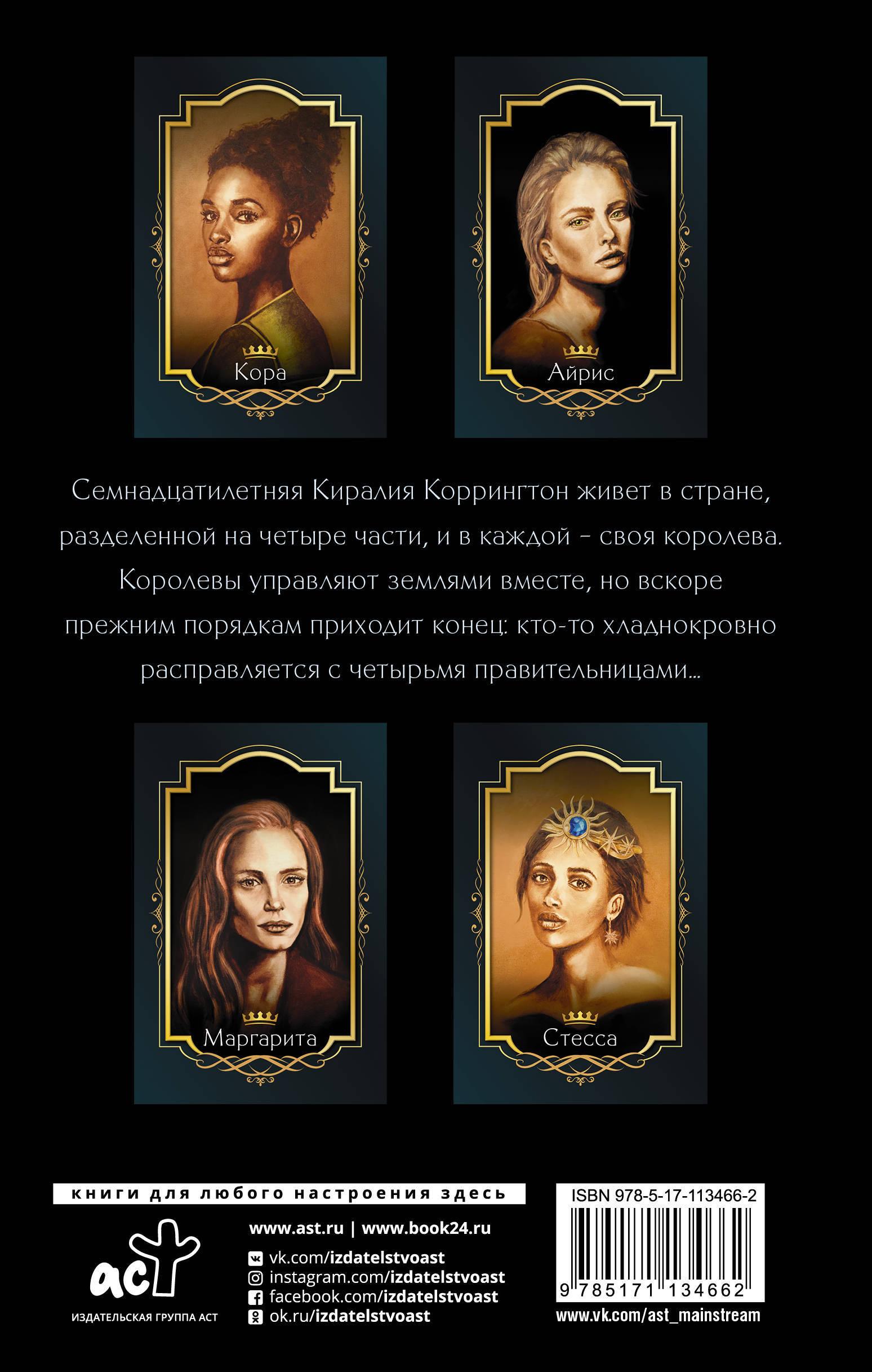 Четыре мертвые королевы | Шольте Астрид. Шольте Астрид