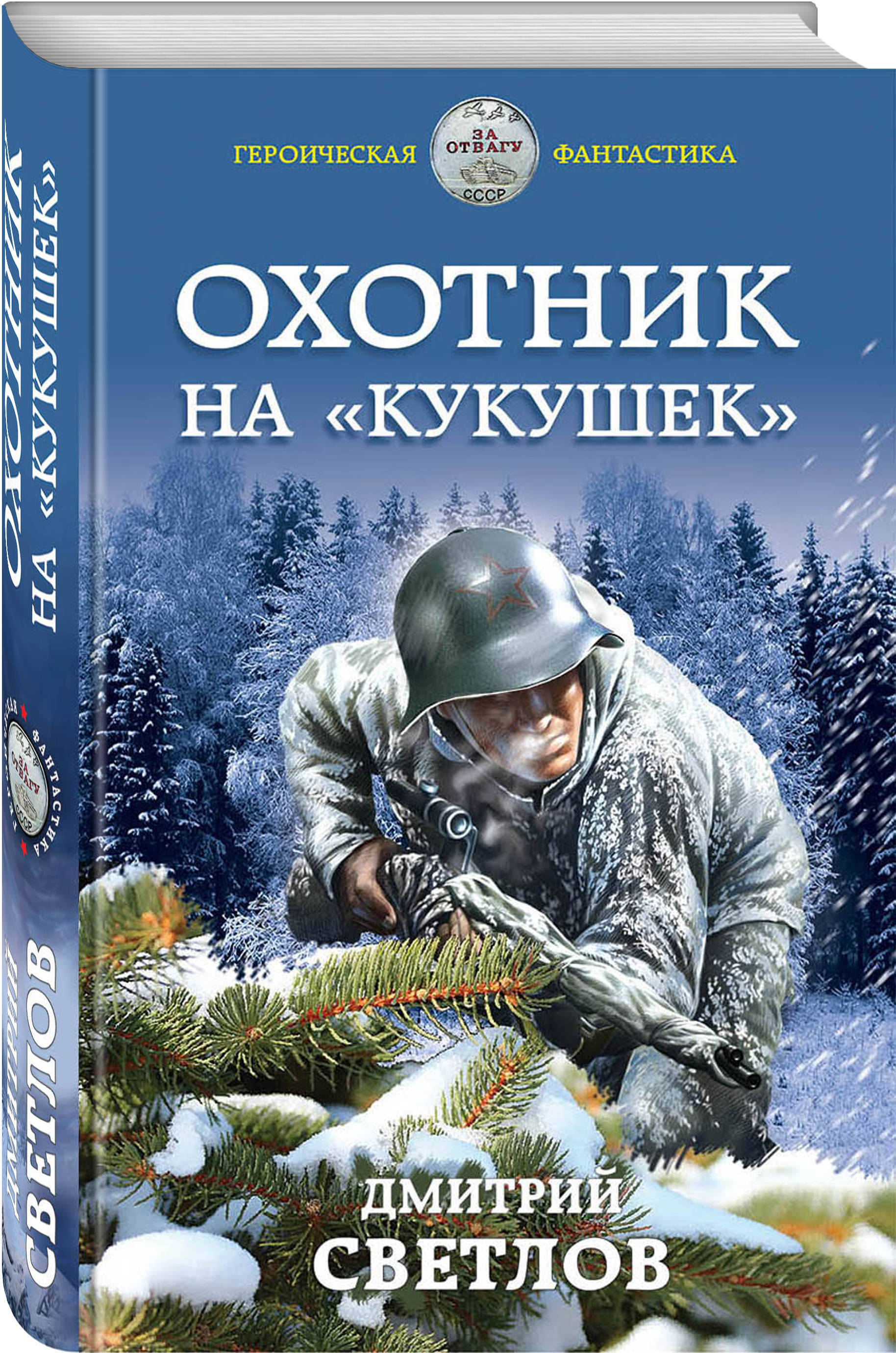 Охотник на «кукушек» | Светлов Дмитрий Николаевич