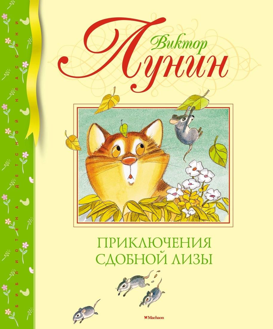 Приключения Сдобной Лизы | Лунин Виктор, Тржемецкий Борис