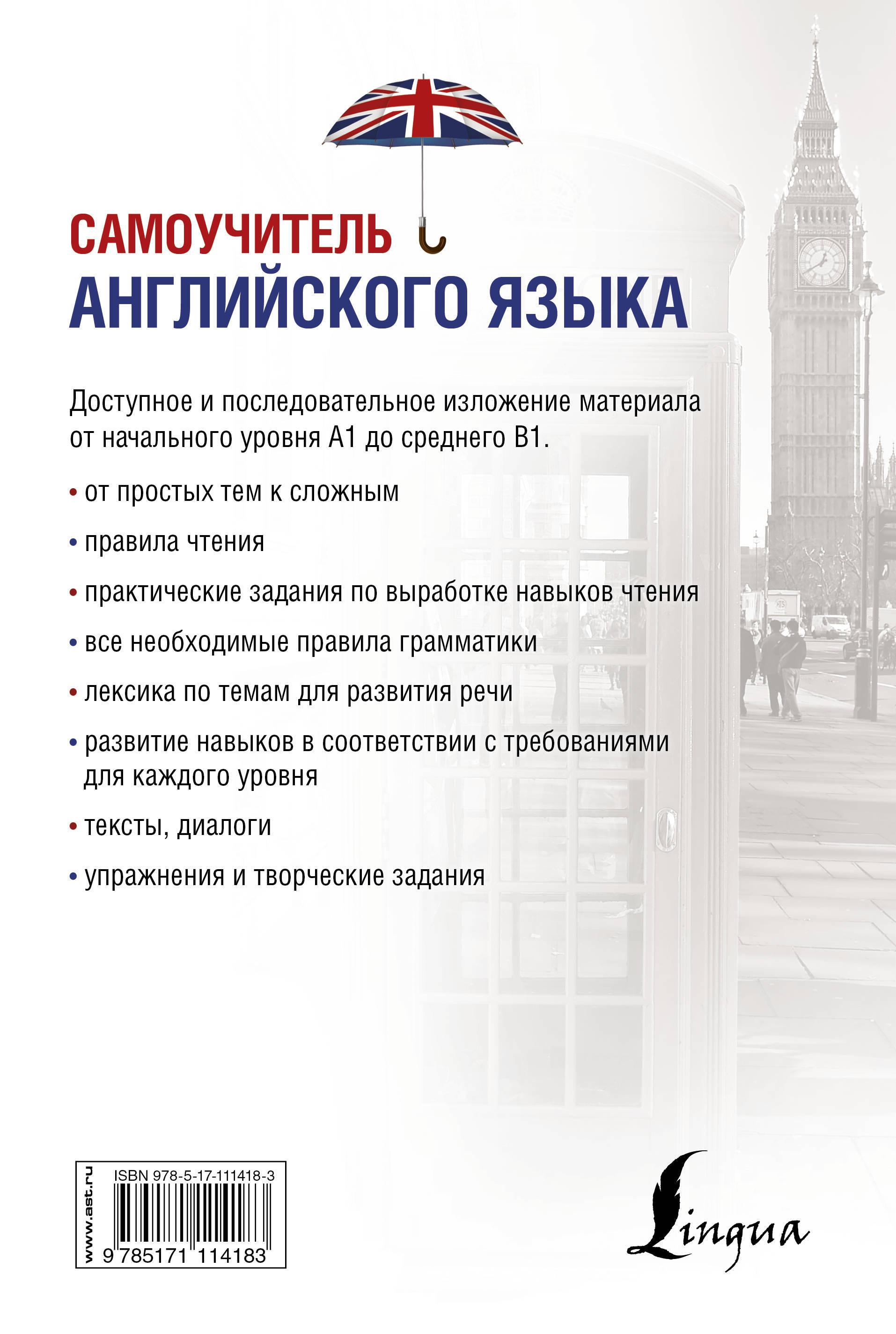 Самоучитель английского языка | Матвеев Сергей Александрович 3