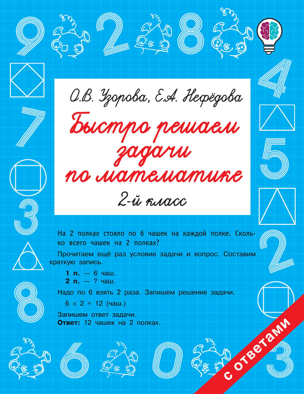 Решение задачи 2 класса по математике нефедова решение задач с помощью эквивалентов