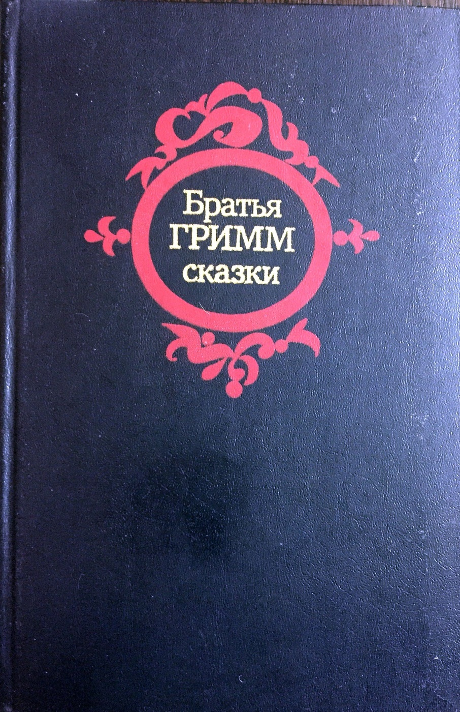 книги братьев гримм оригинал москвичей сейчас есть