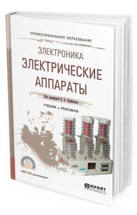 Elektronika: elektricheskie apparaty. Uchebnik i praktikum dlja SPO
