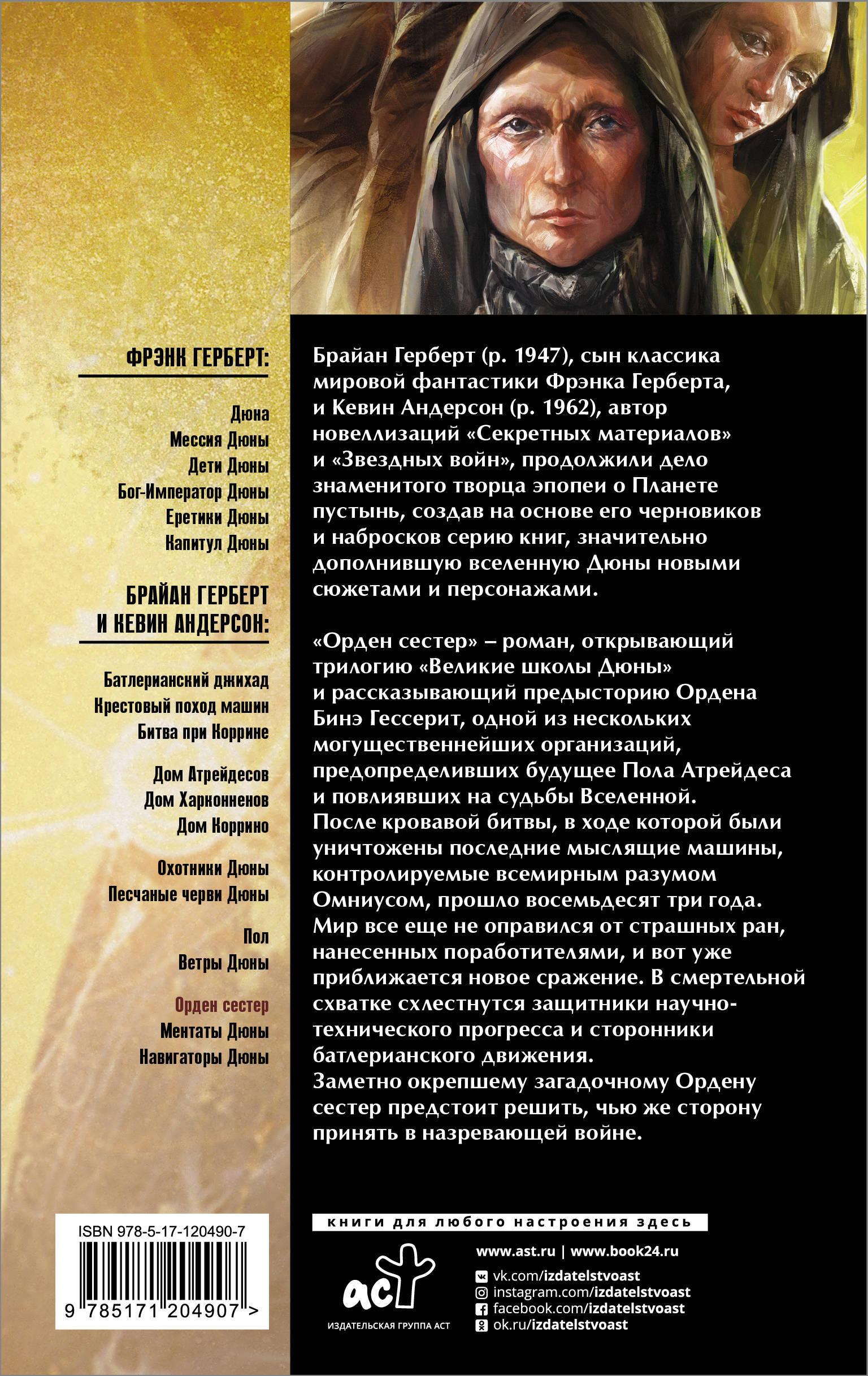 Герберт Брайан, Андерсон Кевин. Дюна: Орден сестер   Герберт Брайан, Андерсон Кевин