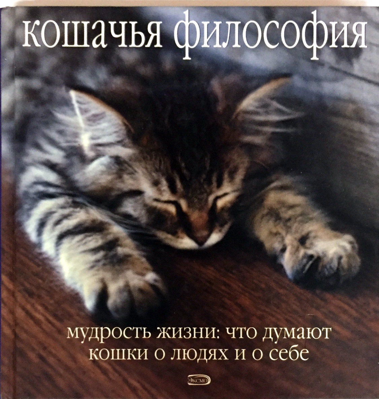 А.С. Хромова. Кошачья философия. Мудрость жизни: что думают кошки о людях и о себе
