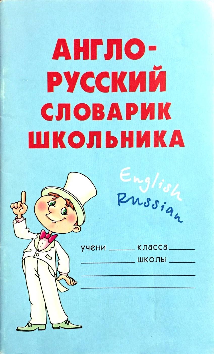 О. Ушакова. Англо-русский словарик школьника