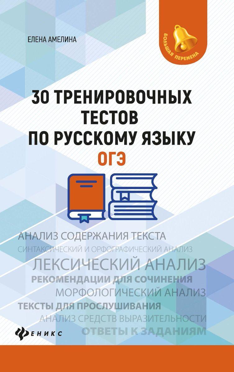 Амелина Е.. 30 тренировочных тестов по русскому языку. ОГЭ