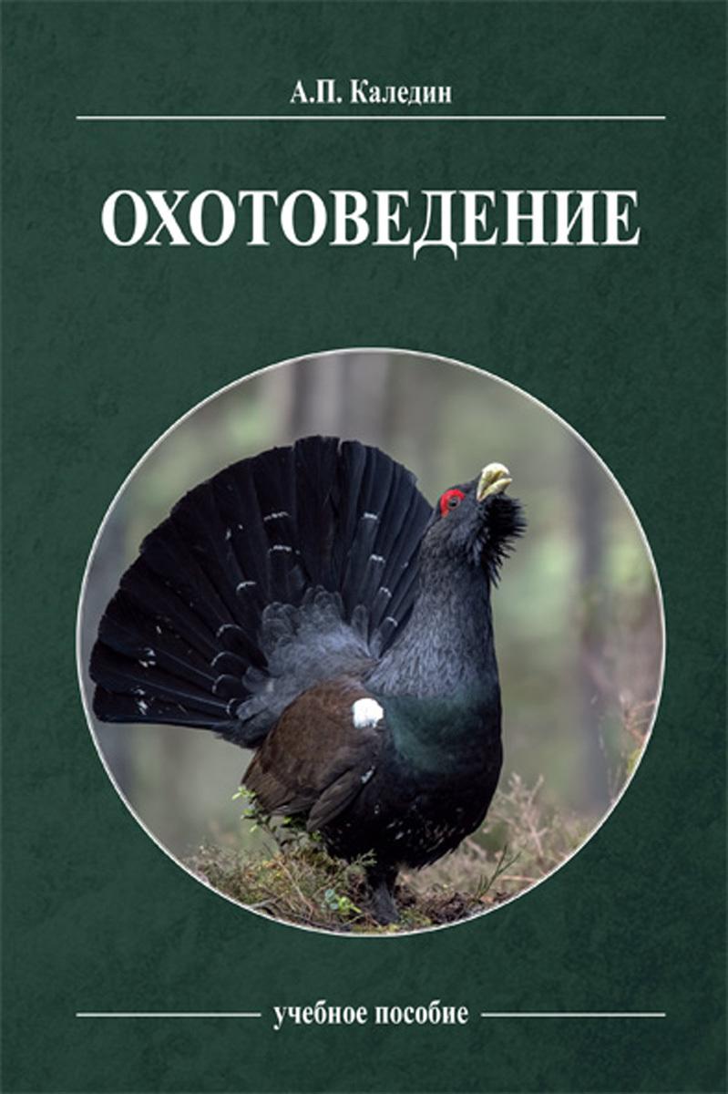 А.П. Каледин. Охотоведение