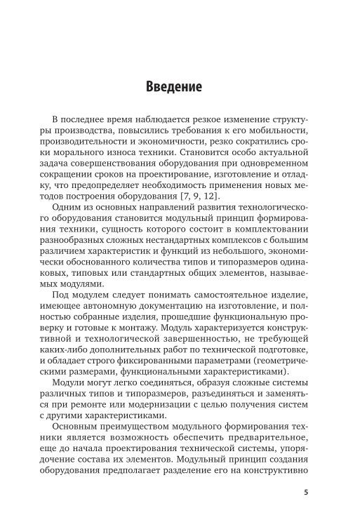 Трифонова Галина Олеговна. Гидропневмопривод: следящие системы приводов