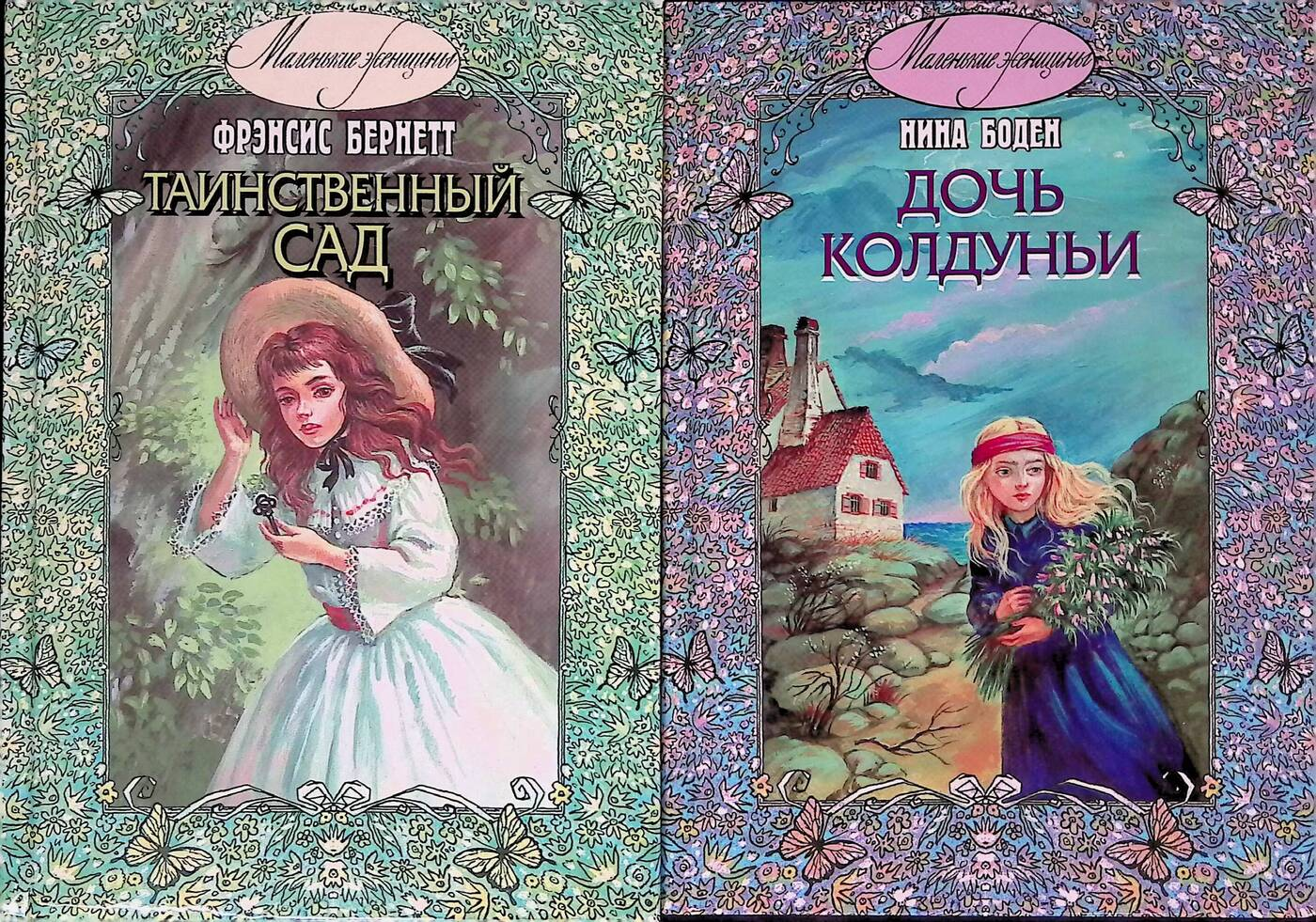 Комплект из 2 книг: Таинственный сад; Дочь Колдуньи