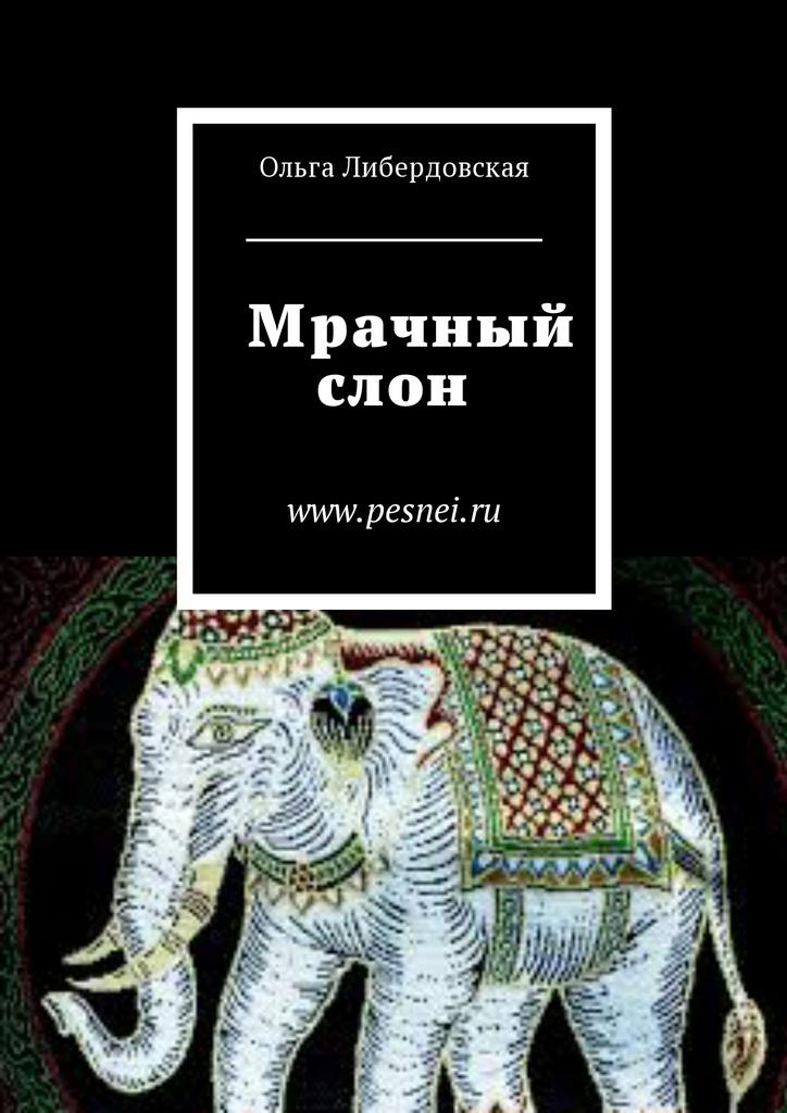 Мрачный слон #1