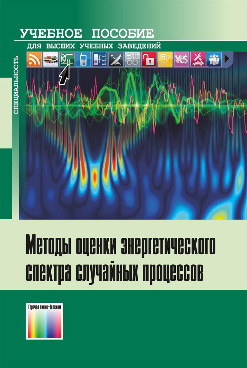 Методы оценки энергетического спектра случайных процессов. Учебное пособие для вузов  #1