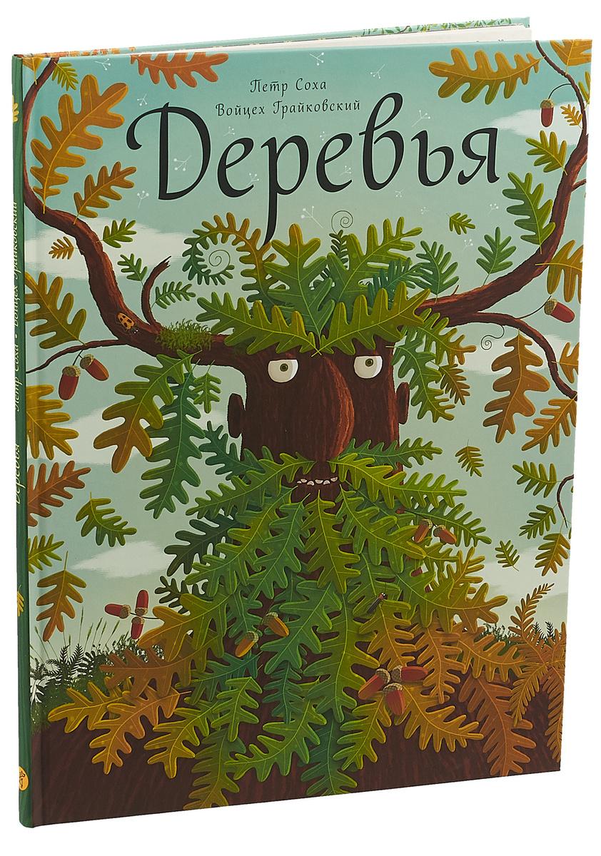 Деревья   Соха Петр, Грайковский Войцех #1