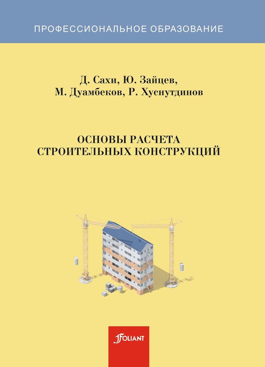 Основы расчета строительных конструкций. Учебник | Сахи Д., Зайцев Ю.  #1