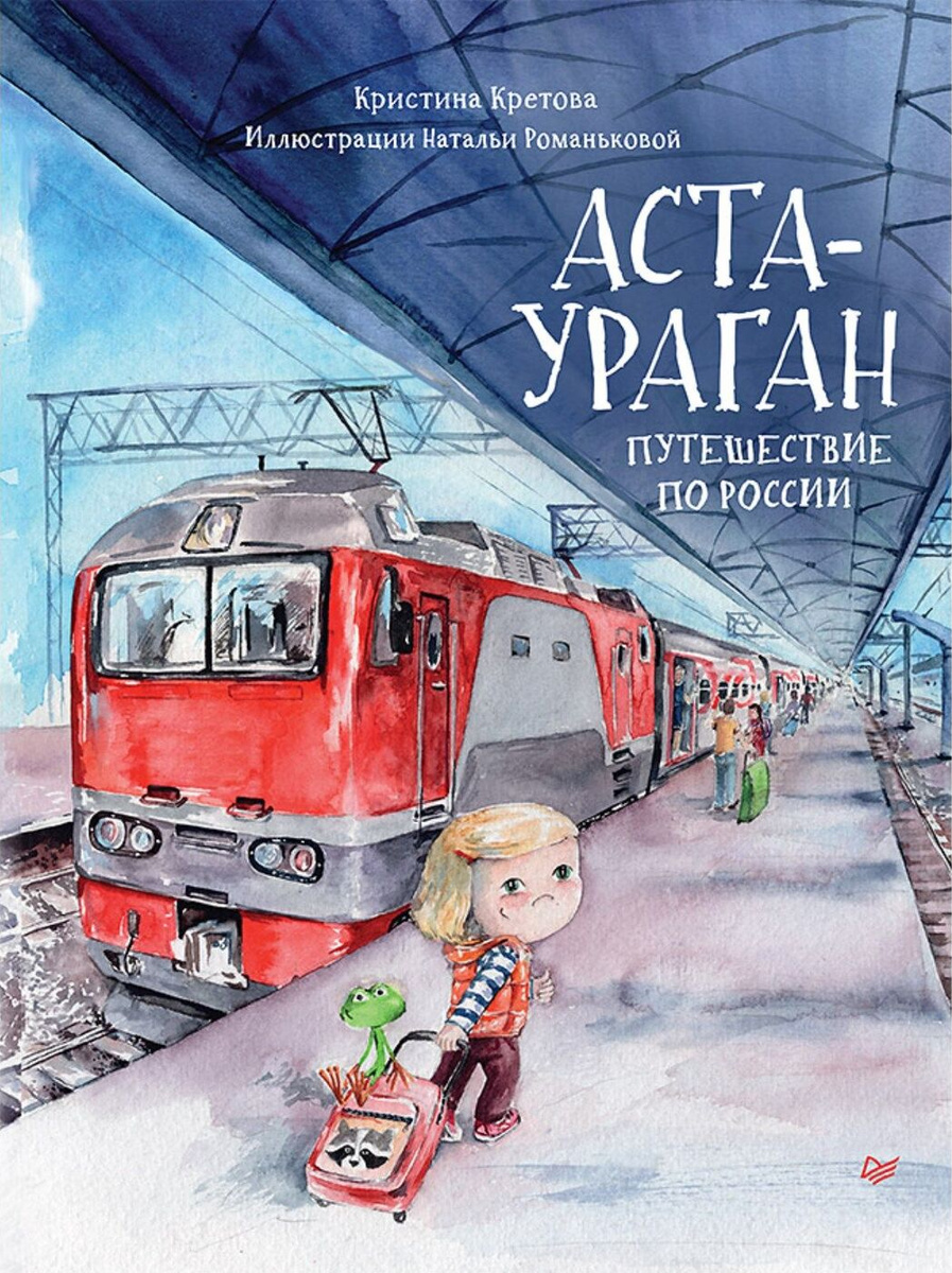 Аста-Ураган. Путешествие по России   Кретова Кристина А.  #1