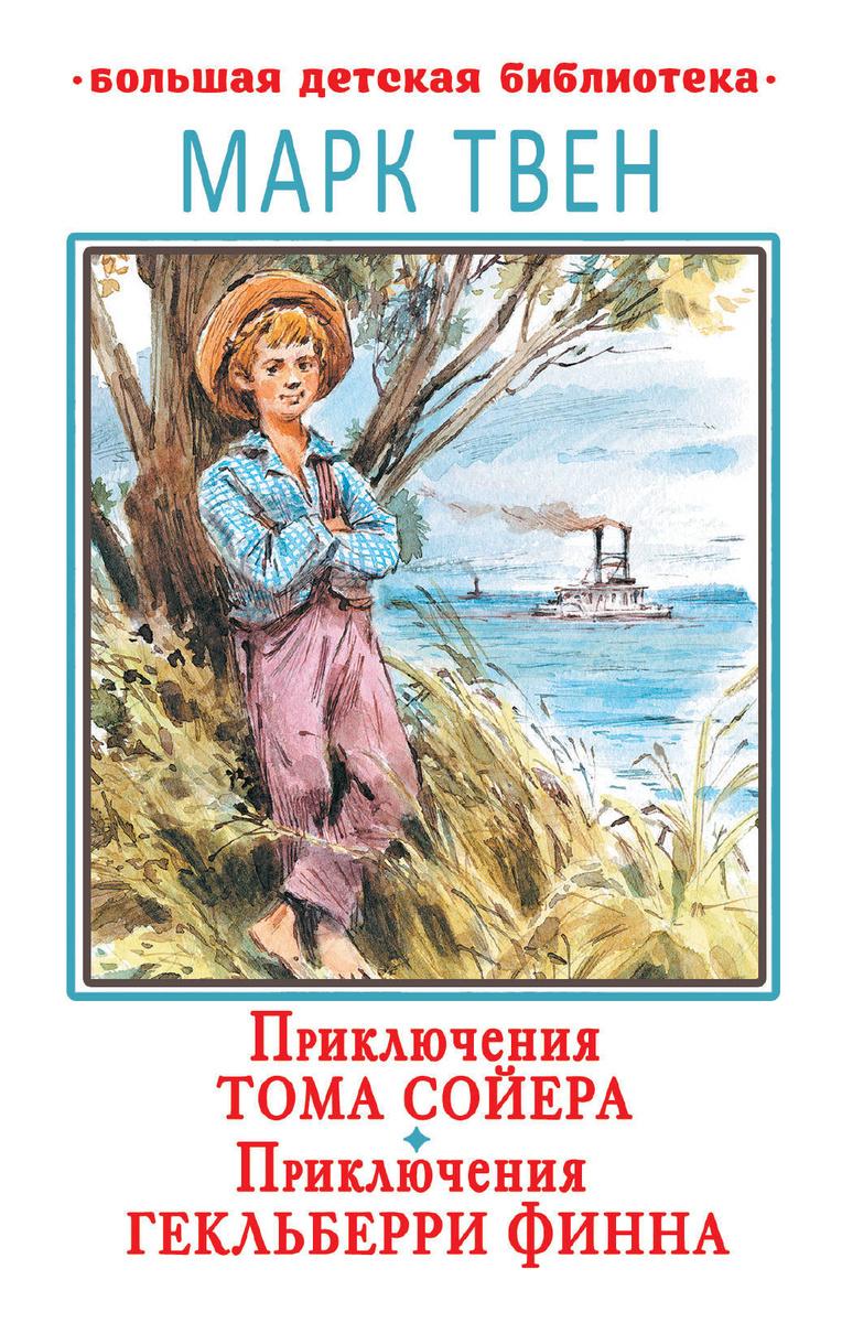 Приключения Тома Сойера. Приключения Гекльберри Финна / The Adventures Of Tom Sawyer   Твен Марк  #1