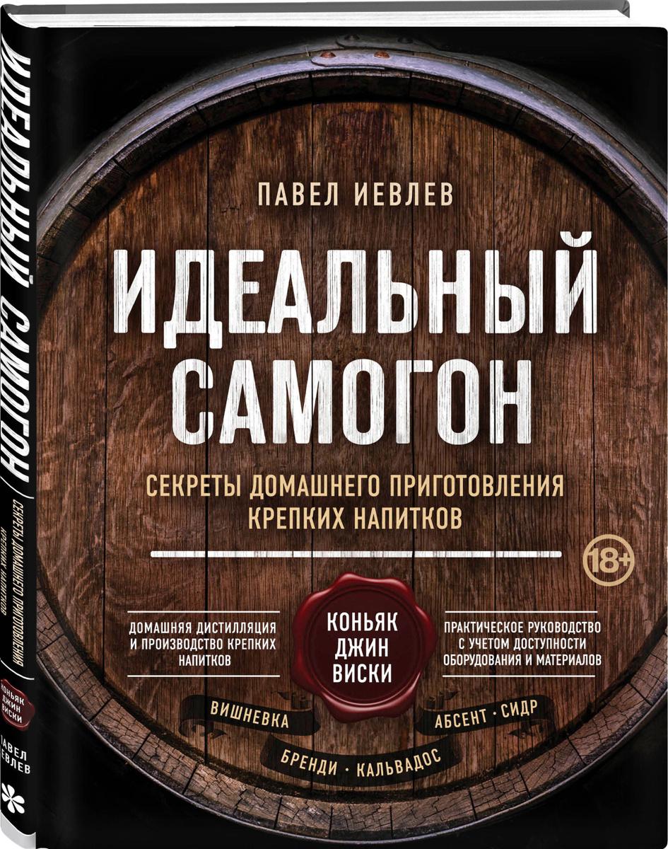 Идеальный самогон. Секреты домашнего приготовления крепких напитков: коньяк, джин, виски | Иевлев Павел #1