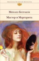 Мастер и Маргарита | Булгаков Михаил Афанасьевич #1