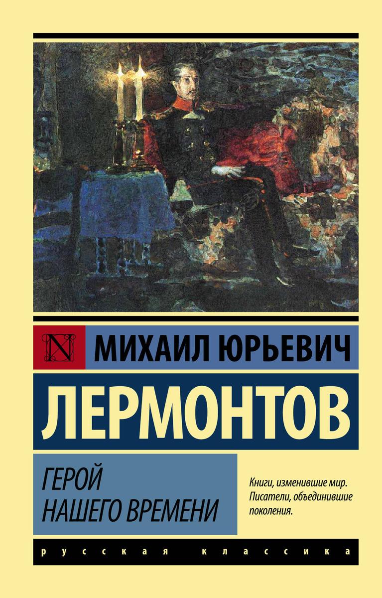 Герой нашего времени   Лермонтов Михаил Юрьевич #1
