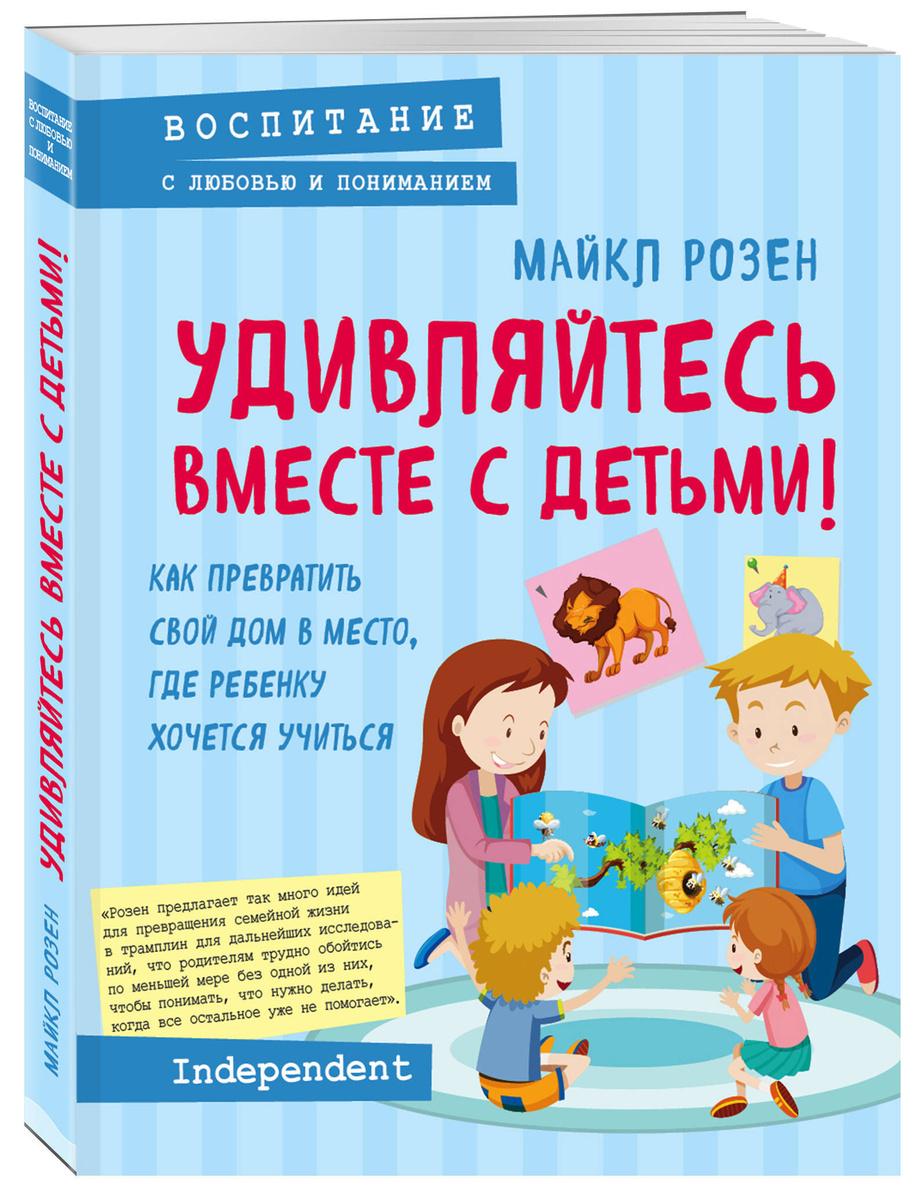 """Лучший подарок для счастливой мамы! (""""Мама и сын. Как вырастить из мальчика мужчину""""+""""Умница! Как раскрыть #1"""