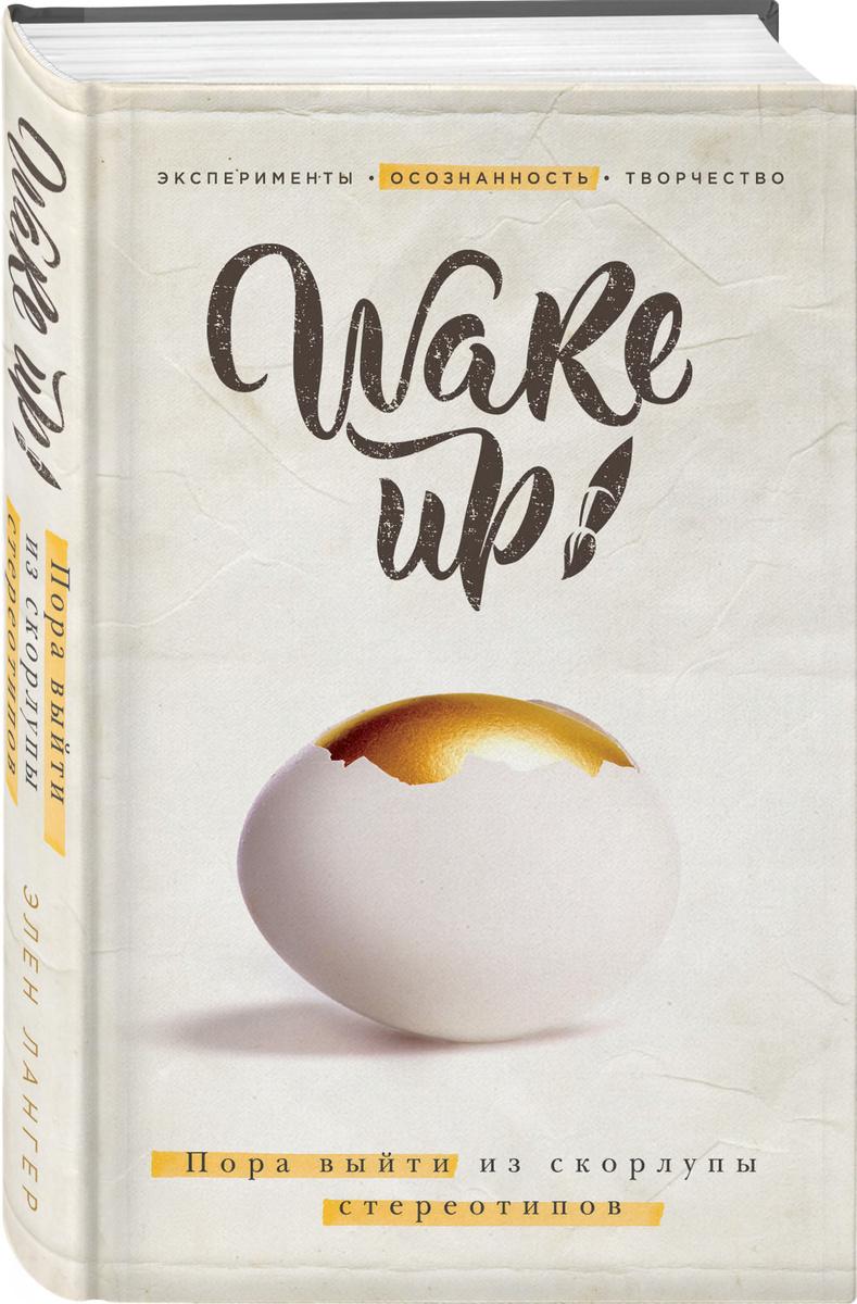 Wake up! Пора выйти из скорлупы стереотипов (комплект) | Нет автора  #1