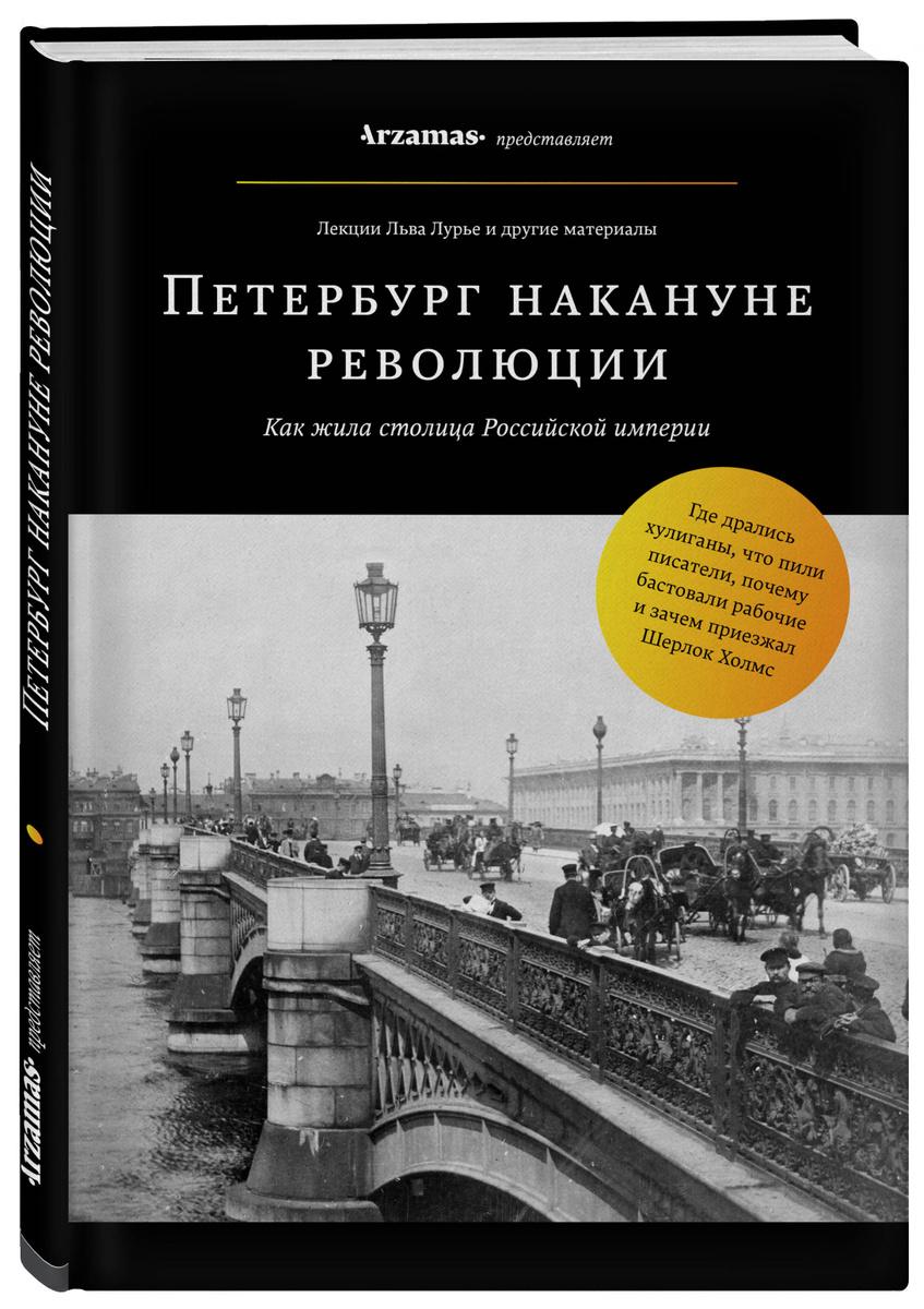 Петербург накануне революции | Лурье Лев Яковлевич #1