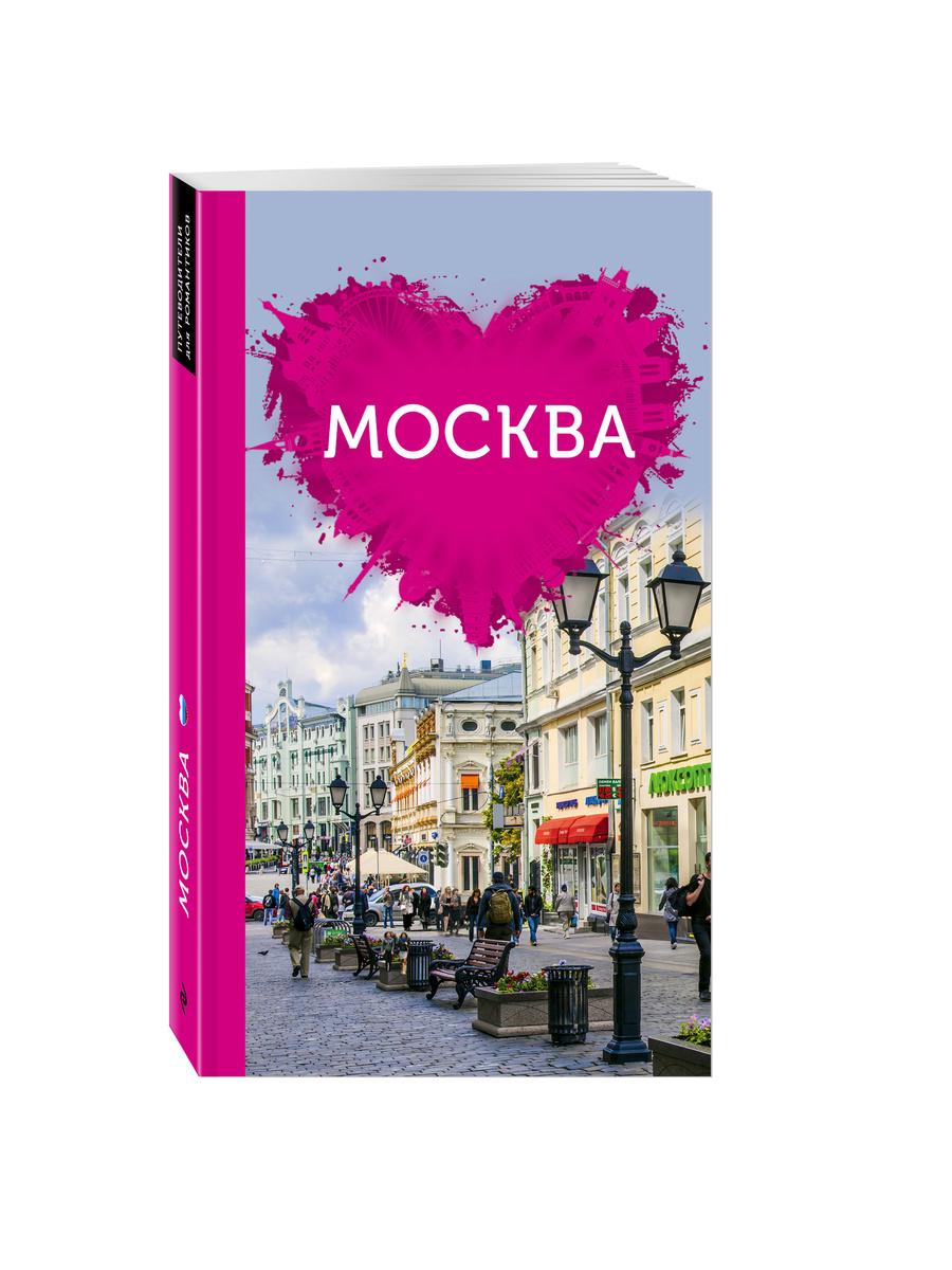 Москва для романтиков | Чередниченко Ольга Валерьевна #1